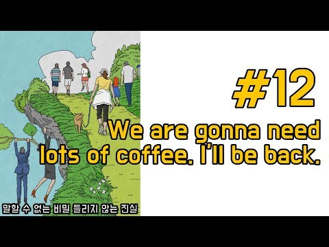 12_We are gonna need lots of coffee. I'll be back.