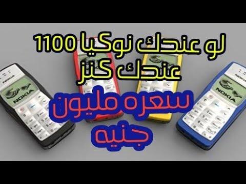 سر هاتف نوكيا 1100 ولماذا وصل سعره إلى 300 الف دولار لو عندك هتبقي مليونير  The mystery of the Nokia