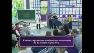 Упражнения при гипертонии Василий Волков