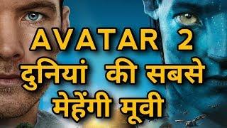 Avatar 2 movie will break the record of the Avengers endgame,spider man,terminator,3d vfx cgi,marvel
