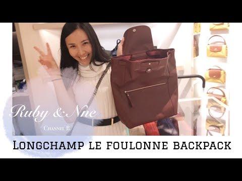 longchamp-le-foulonne-travel-backpack-//-珑骧红背包开箱