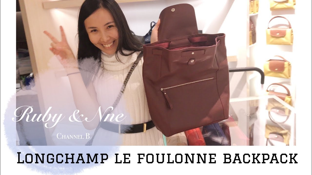 Longchamp Le Foulonne Travel Backpack // 珑骧红背包开箱