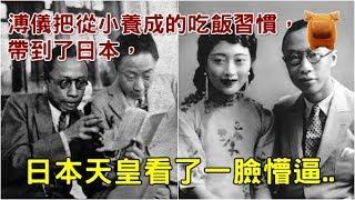 溥儀把從小養成的吃飯習慣,帶到了日本,天皇看了一臉懵逼..! 清朝末年...