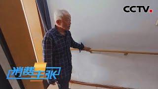 《消费主张》 20201119 适老化改造:如何让爸妈在家更安全舒适| CCTV财经 - YouTube