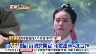 女醫明妃傳 譚允賢歷史上確有其人│中視新聞 20160608