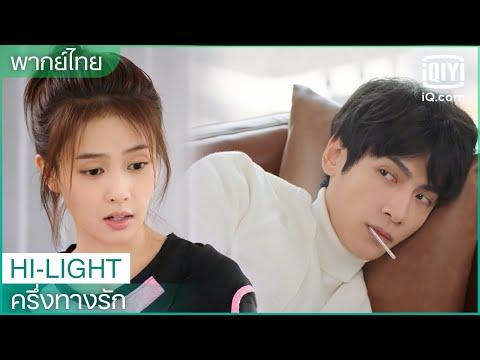 พากย์ไทย: แผนแกล้งป่วยของหัวหน้า   ครึ่งทางรัก (Love is Sweet) EP.6   iQiyi Thailand