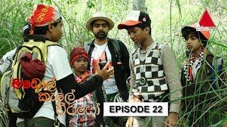 මඩොල් කැලේ වීරයෝ | Madol Kele Weerayo | Episode - 22 | Sirasa TV Thumbnail