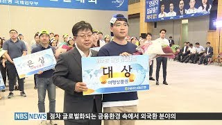 외국환 달인 선발대회 20170925