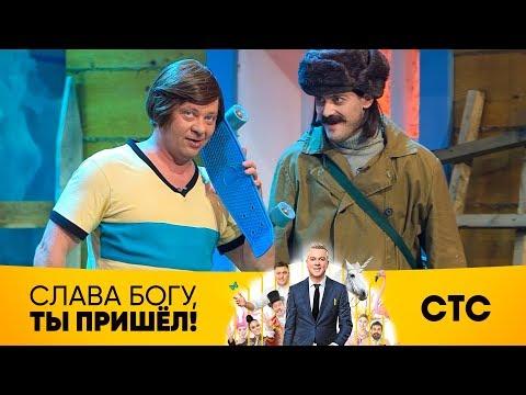 Импровизация Дмитрия Брекоткина | Слава Богу, ты пришел!