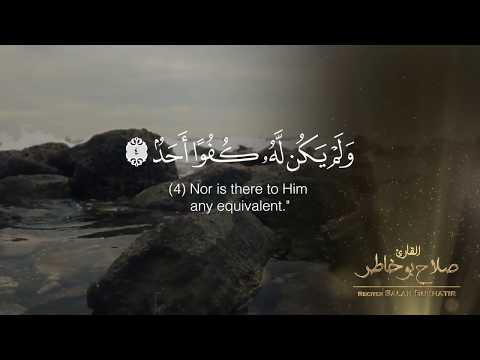 Surat Al-Ikhlas سورة الإخلاص