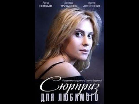 """Фильм """"Сюрприз для любимого"""" 2014."""