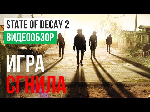 Обзор игры State of Decay 2