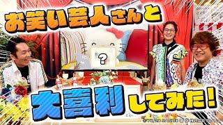 キティ史上初!大喜利に挑戦!【ハローキティチャンネル お笑いチャレンジ】