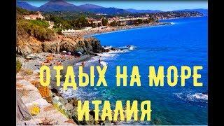 ИТАЛИЯ:ОТДЫХ НА МОРЕ.ЛИГУРИЯ.ИТАЛЬЯНСКАЯ РИВЬЕРА.Liguria Italy..