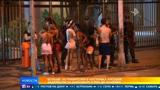 Клоуны-грабители устроили суматоху на карнавале в Рио