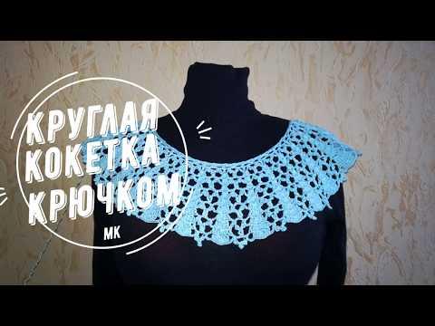 Схемы вязания крючком кокеток