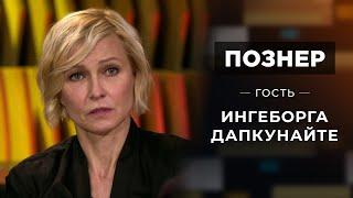 Гость Ингеборга Дапкунайте. Познер. Выпуск от 04.10.2021