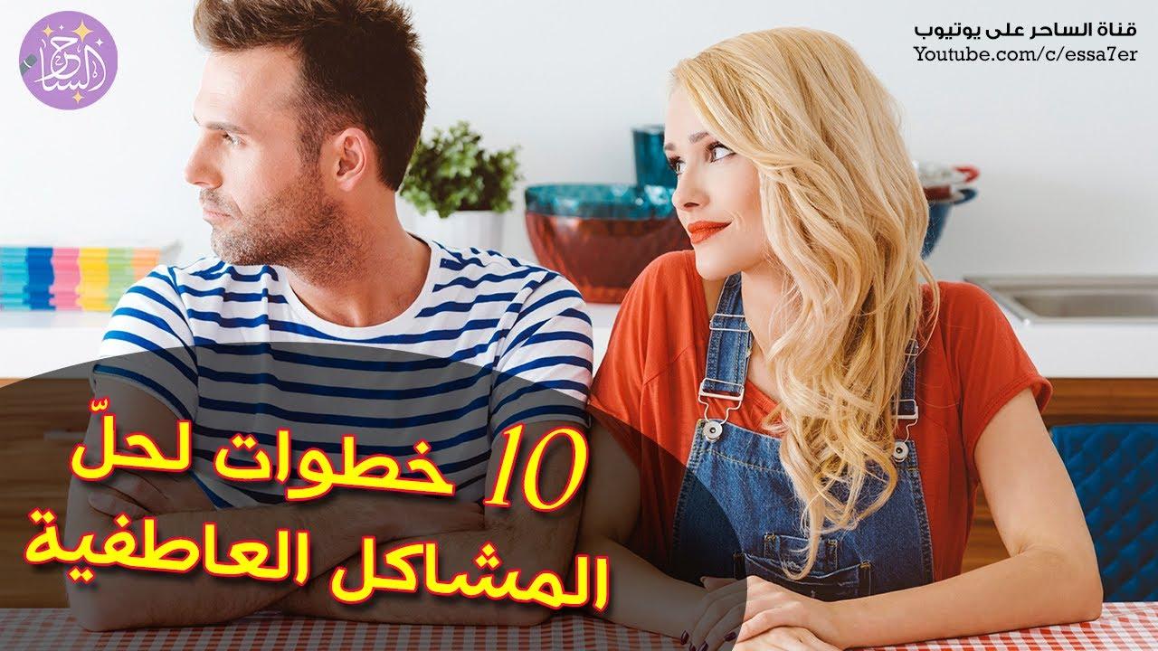 هل تشعر أن زواجك ينهار ؟ إليك 10 خطوات فعالة تساعدك لتحسين علاقتك بشريكة حياتك