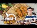 沙嗲雞  |  不論是泰式還是印尼料理,都可以學的「沙嗲醬」!【Titan's世界kitchen#85】