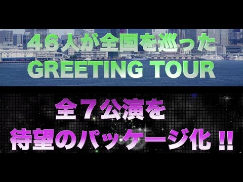 THE IDOLM@STER SideM GREETING TOUR 2017 〜BEYOND THE DREAM〜 ダイジェスト映像