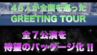 THE IDOLM@STER SideM GREETING TOUR 2017 〜BEYOND THE DREAM〜 ダイジェスト映像 thumbnail