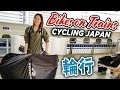 How to Bring Bicycles on Trains in Japan | Rinko Bag (輪行) Tutorial