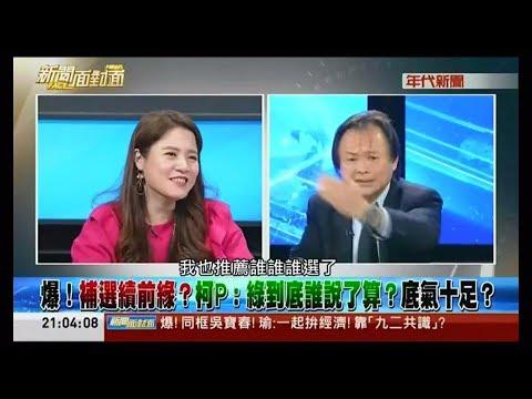 20181211 年代 新聞面對面 前(2018)台北市長柯文哲 競選辦公室發言人 林筱淇