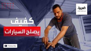 كفيف عراقي يُصلح السيارات نهارا ويرتل الألحان ليلا!!