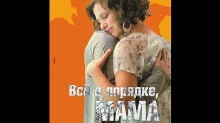 Все в порядке, мама! (2010) фильм