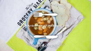 Итальянский рыбный суп/Italian fish soup