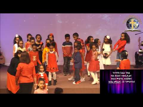 Special Christmas Eve 2017 Program - Emmanuel Eritrean Church Houston