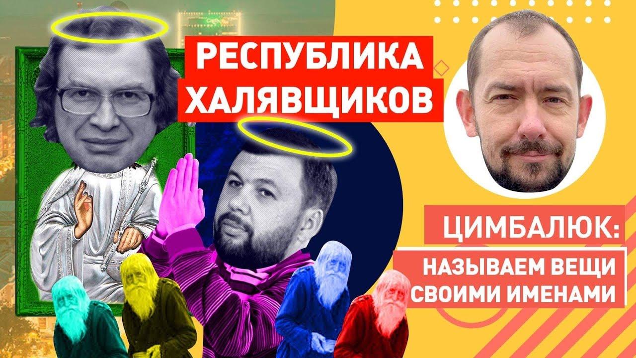 Донецк снова заплакал, Россия продолжает социальный эксперимент