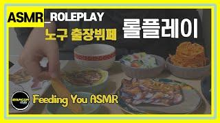 [ASMR](Sub✔) 노구 출장뷔페 RP | 먹여주는…
