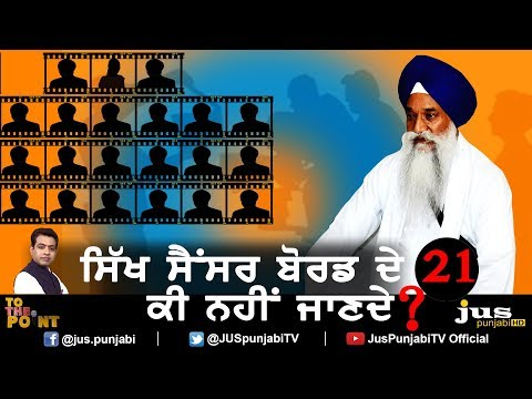 Sikh Censor Board: An Eyewash ? || To The Point || KP Singh|| Jus Punjabi