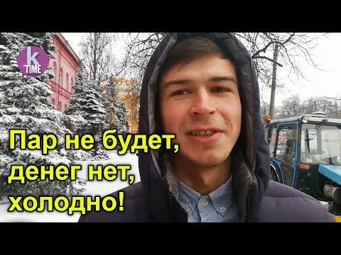 Киевские студенты об отмене пар до весны