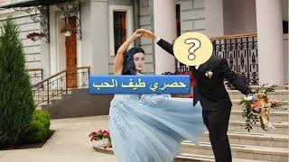 زواج الراقصة صافيناز ولن تصدق من هو زوجها أسد مصر