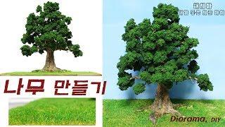 나무 만들기 Diorama,Miniature