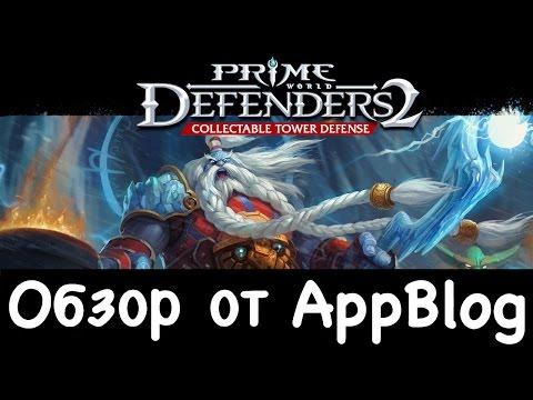 видео: prime world defenders 2 (ios) обзор от appblog или мой дом моя крепость