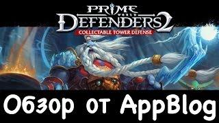 Prime World Defenders 2 (iOS) обзор от AppBlog или мой дом моя крепость