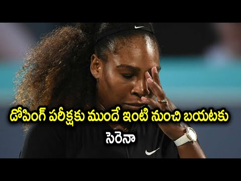 Serena Williams Embroiled Controversy Over Doping Test At Her Home   Oneindia Telugu