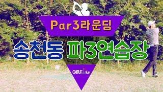 [골프앤펀-GolfAndFun] 전주송천동 PAR3 9…