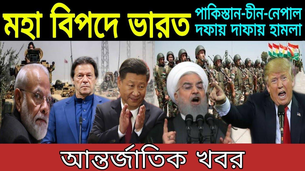 আন্তর্জাতিক খবর Today 13 Jun 2020  Green Bangla News বাংলা আন্তর্জাতিক সংবাদ antorjatik sambad