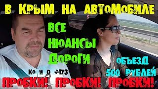 ПУТЕШЕСТВИЕ В КРЫМ НА АВТОМОБИЛЕ часть 1 ДОРОГА Journey TO the CRIMEA part 1 the ROAD