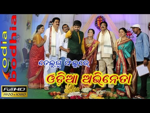 Telugu Film re Odia Avineta II ତେଲୁଗୁ ଫିଲ୍ମରେ ଓଡିଆ ଅଭିନେତା - Odia Bodhia