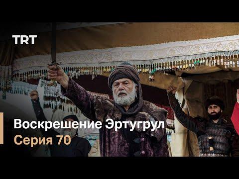 Воскрешение Эртугрул Сезон 1 Серия 70
