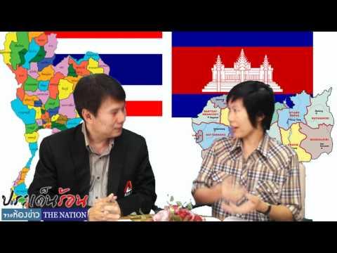 ห้องข่าวThe Nation-การเมืองไทยในเขมร