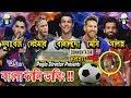 Messi Ronaldo Neymar | kaissa | Bangla Funny Dubbing  2018