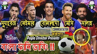 Kaissa Fifa world cup Bangla Dubbing | Messi Ronaldo Neymar