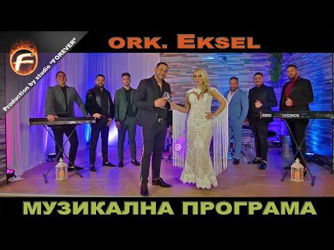 Ork. Eksel   MUZIKALNA PROGRAMA 2021 / МУЗИКАЛНА ПРОГРАМА 2021