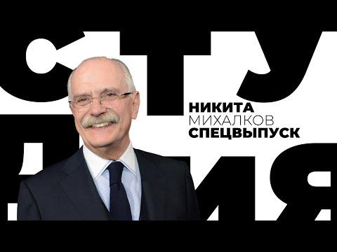 К 𝟳𝟱-летию Никиты Михалкова. Белая студия